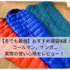 【冬でも最強】おすすめ寝袋3選!コールマン、ナンガ…実際の使い心地をレビュー!