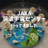【JAXA 筑波宇宙センター】でワクワク!それがきっかけで宇宙兄弟、読み始めました!