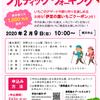 9日(土)から伊豆の国市で苺クーポン始まっています