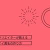 【漫画・アニメ・ゲーム】かっこいい異名異称の作り方/付け方