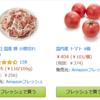Amazonフレッシュが便利すぎてすぐに500円課金した