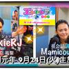 第62回『エトラジっ!!』畳の日っ!!羽田美智子さん誕生日っ!!Etc Radio 9/24版