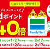 【dポイント】ファミマ40倍・ローソン20倍キャンペーン