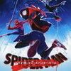 映画『スパイダーマン:スパイダーバース』解説&感想 新時代のストリート系スパイダーマン!