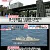 【レーダー照射】 テレ朝、韓国軍の瀬取りだったとついに報道!!!