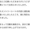 「AO入試のお話」