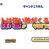 妖怪ウォッチ ぷにぷに 7月12日更新分 スペシャル防衛? 敵が攻め込んできた 等 争奪戦?