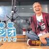 久米宏ラジオなんですけど 番組終了