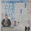 潤くんは良い親友@日刊スポ香川照之さんのお言葉