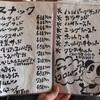 純喫茶ニュー・コロムビア【メニューと照明器具】/和歌山県海南市
