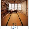 青年団第79回公演「日本文学盛衰史」@吉祥寺シアター(5回目)