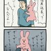 スキウサギ「個展延長」