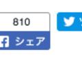 記事に表示するソーシャルパーツにおいて、一部ボタンのデザインおよび仕様を変更しました
