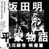 坂田明 / 平家物語 実況録音 映像篇