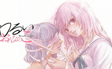 夏にふさわしいHOTな8月のデイズオリジナル新連載4連弾!!