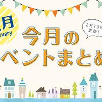 【2/13更新!】2019年2月開催の金沢から行けるイベントを「週末、金沢。」が紹介!