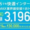 1年契約がしたい人におすすめの「Drive WiMAX2」とは?詳細とメリット・デメリットの解説