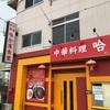 中華料理 哈尔濱食堂(福山市)