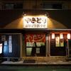 串焼きがデカすぎる江古田「ホワイトはうす」の熱烈なファンたちと飲んでみた