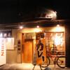 ぽっぽっ屋兜町店(ぽっぽっ屋居酒屋)*1