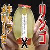 うさぎの夢和三盆製林檎とほろにがキャラメリーゼ(徳島産業)、個人的に当たりでした^^
