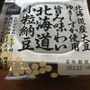 【Oisix 「北海道産大豆ゆきしずか使用 旨み味わい北海道小粒納豆」食べやすくて、たれ無添加でおすすめ!】