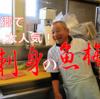 【マグロ!】上郷の長年の技と信頼を持つ伝説の魚屋。ここにお客さんが絶えない理由は刺身にあり!!【魚梅】