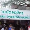 タイ3日目 ウィーケンドマーケット