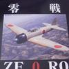 【組み立て】 ハセガワ 1/72 日本海軍 三菱 A6M2 零式艦上戦闘機 21型 プラモデル 【処女作】【レビュー】
