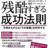 【書評】橘玲の新刊(監訳)「残酷すぎる成功法則」を読んだ感想をレビュー!