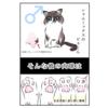 ビスくん、ゆずちゃん、コニーくんがいっぱい9 猫兎猫ちゃんねる-にゃんとにゃん-nyan to nyan-