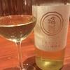 積善、貴醸酒 ワイン樽熟成 花酵母仕込みの味。