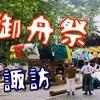 【お舟祭り下諏訪2017】長野県|諏訪大社下社春宮から秋宮へお舟が通るよ!
