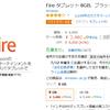 【Amazon】Fire タブレットが激安の3480円&Fire TV Stickが3486円!2016年プライムデー
