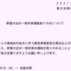 #730★速報★JR東日本が終電近くの運転を一部取りやめ 2021年1月20日から