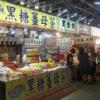台湾のお土産におすすめな薑母糖