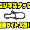 【ニシネルアーワークス】ニシネルアーに標準装備されているスナップ「ニシネスナップ」通販サイト入荷!