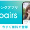 【ネットナンパ体験記】志田未来さん似の女子とのとある1日