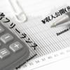【函館で複業(理学療法士☓フリーランス☓ブログ)したらいくら稼げるの??】今月(8月分)の収入公開。