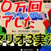YouTubeにらあゆちゃん新作動画「【実況】100万回クリアしたスーパーマリオ3を普通にプレイ!【#1】」を投稿しました!