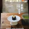 雑誌『Hanako』 no.1118に掲載されました