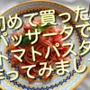 初めてパッサータを買ってトマトパスタ作ってみました!