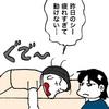 No.1444話 どんなに歩いてもどんなに疲れても一晩寝ればHP完全回復!