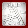 【決算情報分析】北野建設(KITANO CONSTRUCTION CORP.、18660)