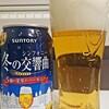 旨みを感じる第3のビール冬のシンフォニー5種の麦芽のハーモニー【限定醸造】
