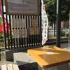 6日(金)は閉室します & 日本語学会 於 山口県