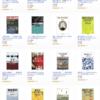 ちくま学芸文庫の数学書の Kindle 版がたくさん増えていた
