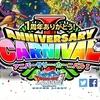【DQMSL】過去のアニバーサリー・カーニバルを振り返る!7周年はどうなる!?