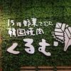 【女性必見!】新大久保にあるサムギョプサル専門店『くるむ サンパ店』は女性力上がる