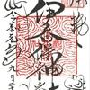 伊香保神社(群馬・渋川市)の御朱印